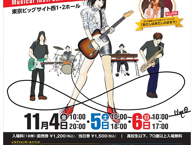 「仕事」楽器フェア2016ポスター第2弾