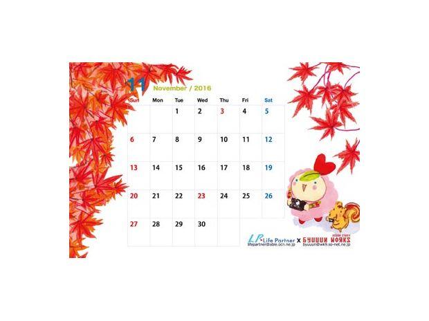 2016年「シノビー」 カレンダー 11月