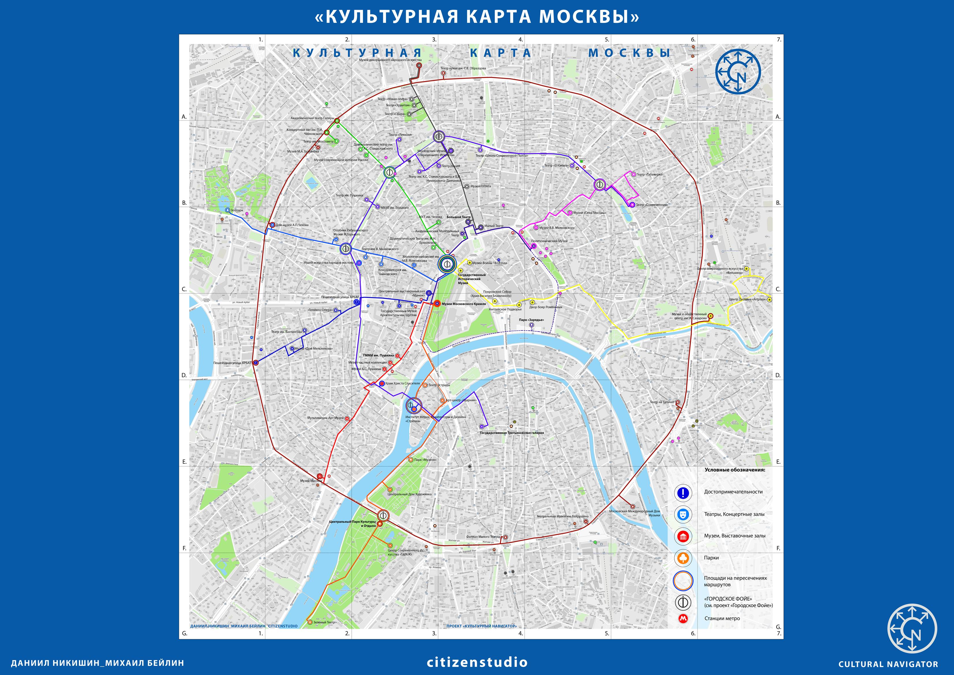 скачать без платно карта москвы: