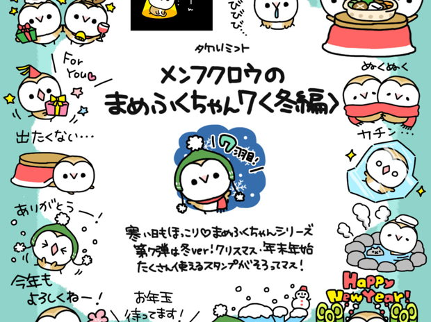 メンフクロウのまめふくちゃん7【冬編】