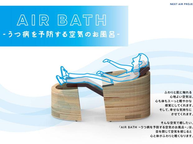 AIR BATH  ~うつ病を予防する空気のお風呂~