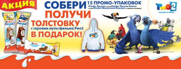 """""""Кinder Пингви – """"РИО 2"""", подарок за покупку!"""""""