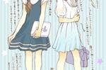 ガールズファッション 10代