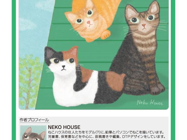 猫友日めくりカレンダー扉