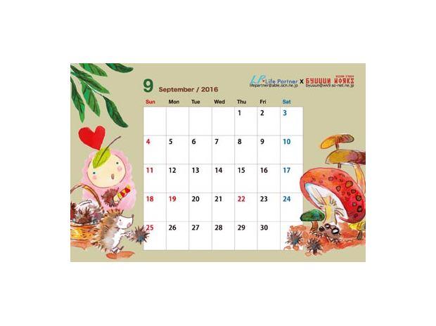 2016年「シノビー」 カレンダー 9月