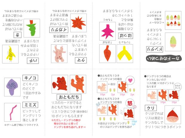 リスのふゆごもりゲーム☆カードの説明