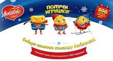 """""""Собери зимнюю команду Любятово!"""""""