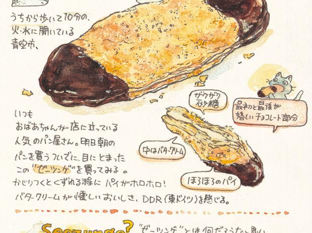 ドイツのパイのお菓子「ゼーツンゲ」