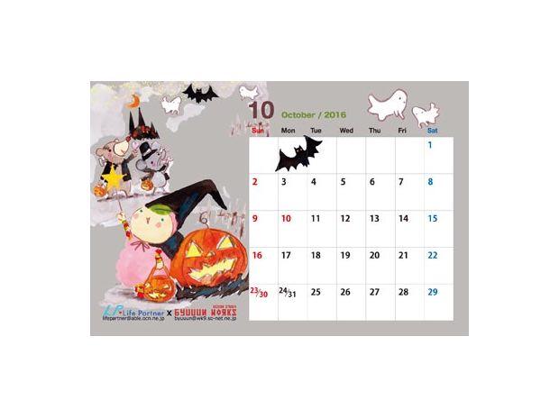 2016年「シノビー」 カレンダー 10月