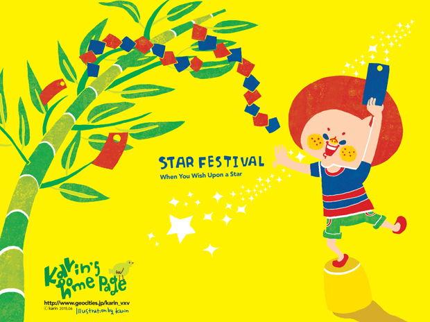 【PC用】カベガミ「2015 Star Festival!!」