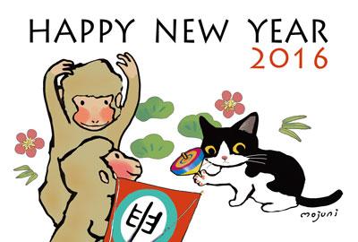 2016 mojuni's 年賀状-2b