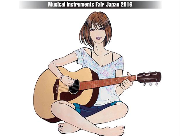 【仕事】楽器フェア2016