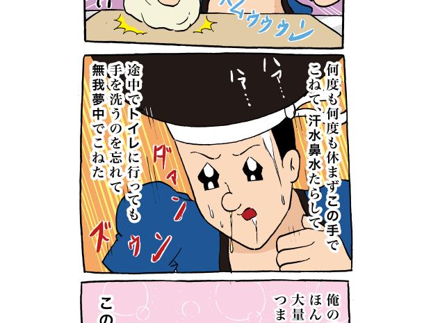 5コマ漫画「匠の技」