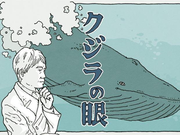 「クジラの眼」