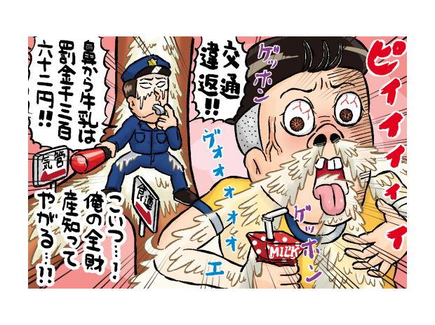 ティロリ〜♪鼻から牛乳〜♪(『読売KODOMO新聞』掲載イラストその3)
