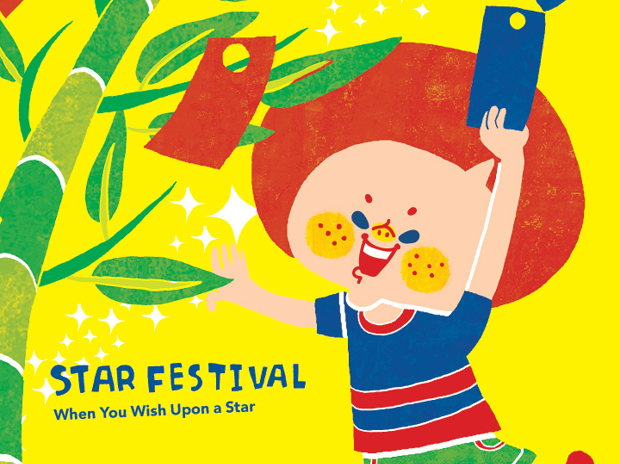 【スマートフォン用】カベガミ「2015 Star Festival!!」