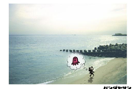 パンダヤサン『海』