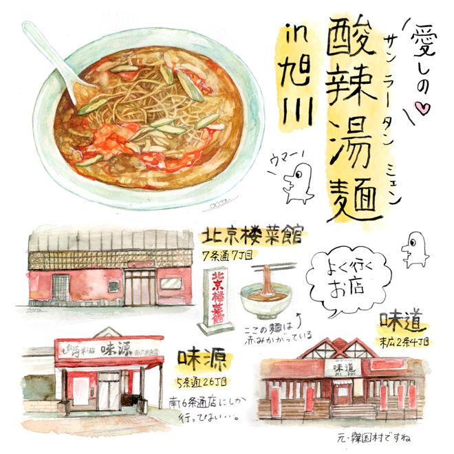 #食レポ in 旭川