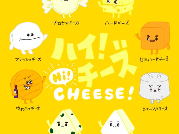 Hi!チーズ!