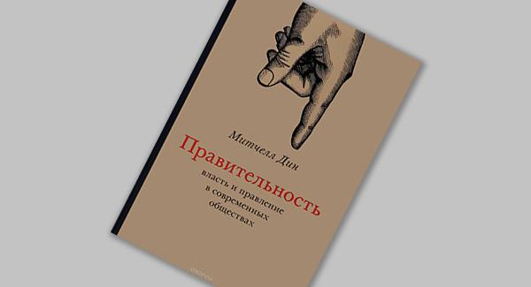Книга Митчелла Дина «Правительность: власть и правление в современных обществах». М.: Дело, 2016