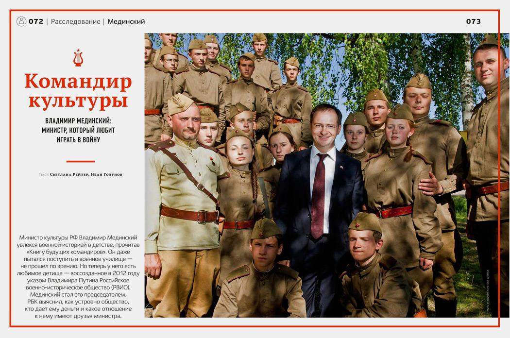 Журнал РБК. Июль 2015. С. 72