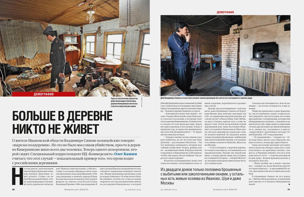 Коммерсантъ Власть. 23.04.2012. №16. С. 30