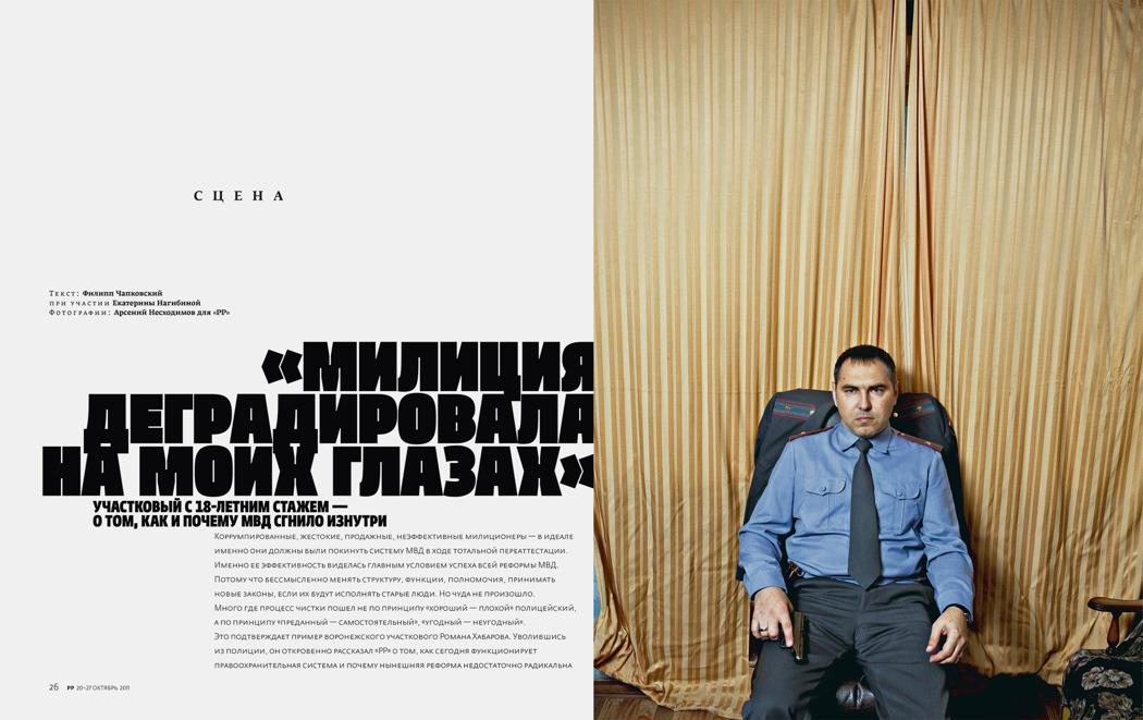Русский репортер. 18 октября 2011. №41. С. 26
