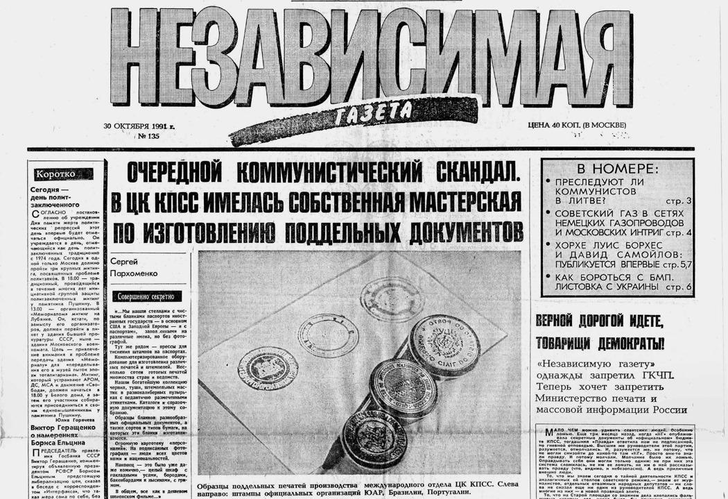 Независимая газета. 30.10.1991. №135. С. 1