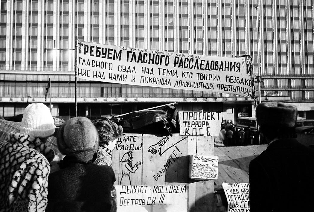 Москва, палаточный городок у гостиницы «Россия», 1990 год / РетроМосФото