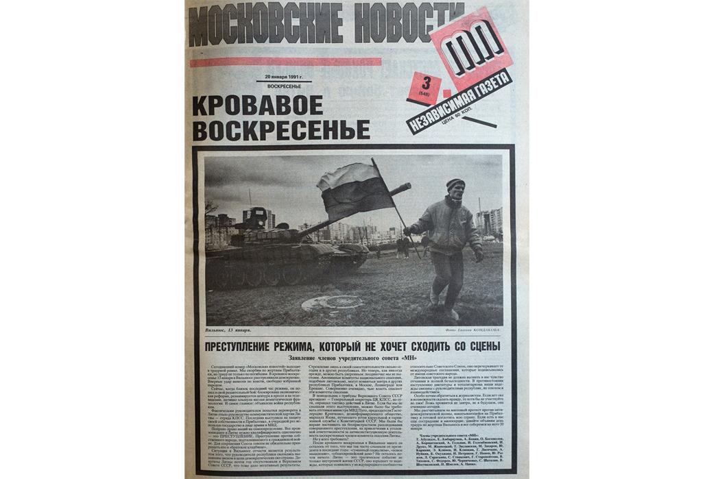 Первая полоса газеты Московские новости №3 (548) 20 января 1991 года