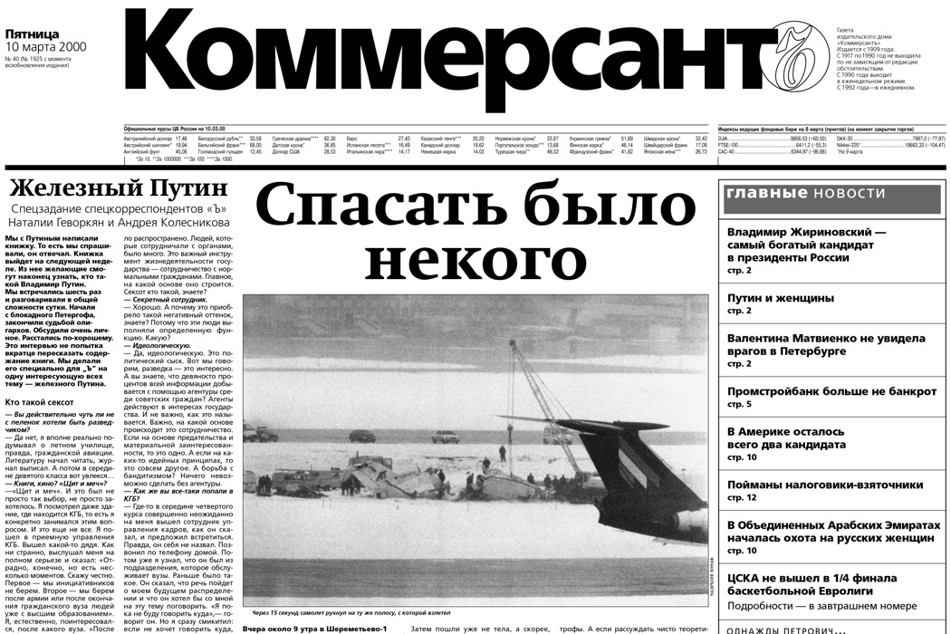 Коммерсантъ. 10.03.2000. №40. С. 1
