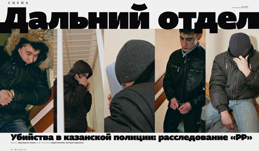 Русский репортер. 20 марта 2012. №11. С. 26