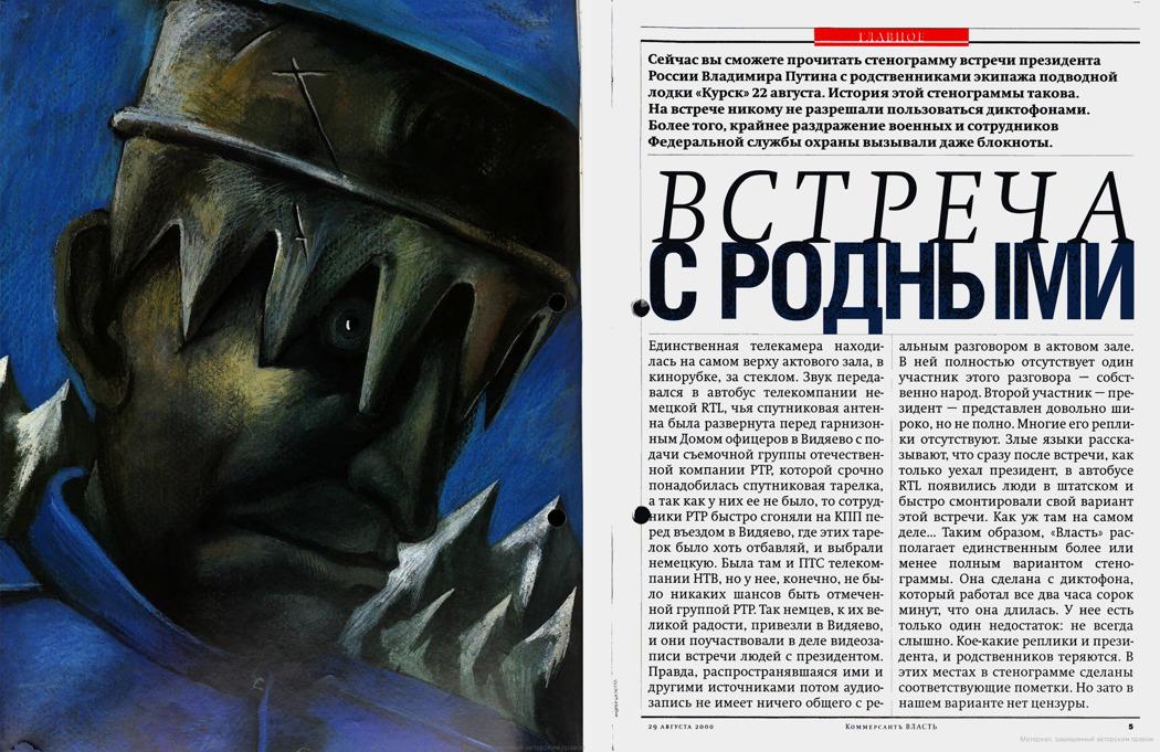 Коммерсантъ Власть. 29.08.2000. №34. С. 5