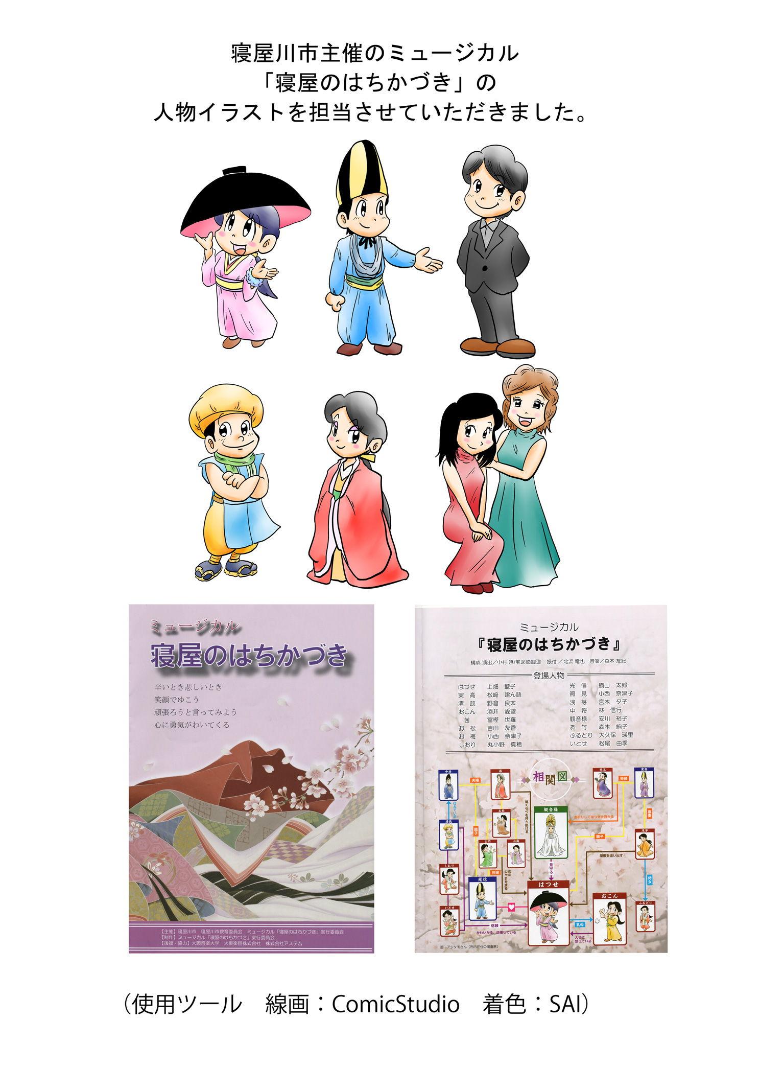 ミュージカル寝屋のはちかづきキャラクターイラスト アシタモ