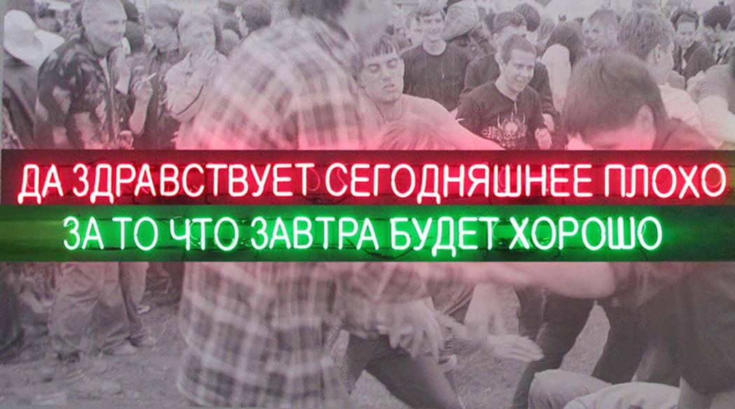 Работа художника Сергея Браткова из коллекции Московского дома фотографии