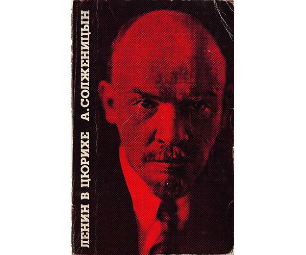 книга Александра Солженицына «Ленин в Цюрихе». Париж: YMCA-Press, 1975